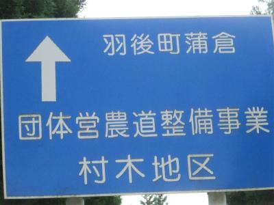 県道の損壊_e0284661_20551343.jpg