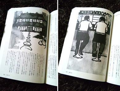 お仕事/月刊『小説推理』ラスト_e0191062_16543212.jpg