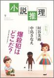 お仕事/月刊『小説推理』ラスト_e0191062_16551951.jpg
