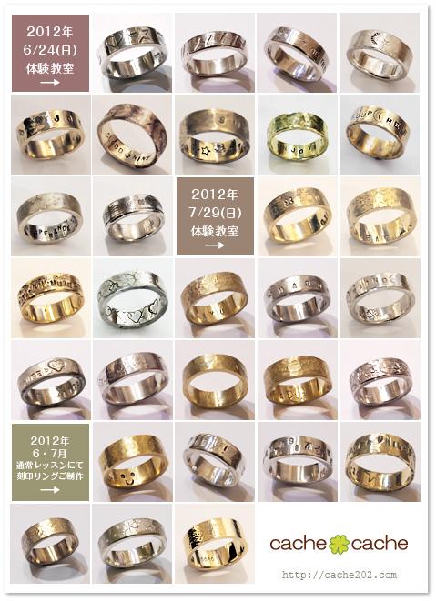 彫金教室 生徒さん作品*指輪作り 1日体験レッスン * 銀  ・ 真鍮_e0161063_20415515.jpg