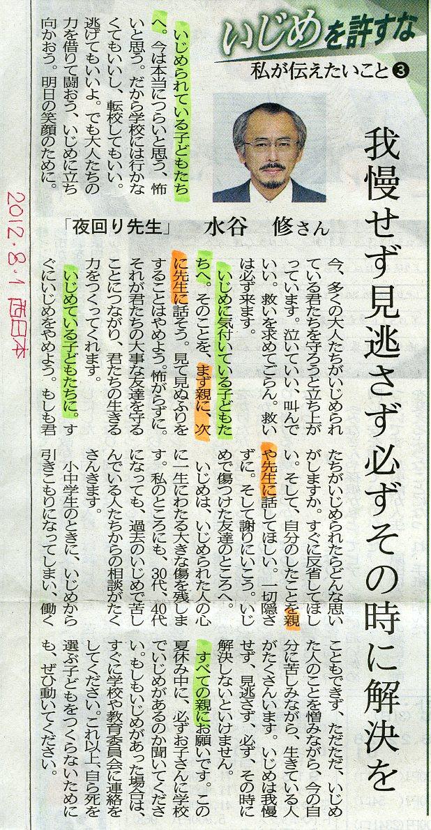 日本の教育はどうなるのか。_c0052876_15362883.jpg