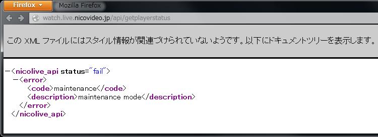 [2012年8月2日] ニコニコ動画 全体メンテナンス中にニコ生のXMLを取得して見ると [API]_b0003577_813615.png