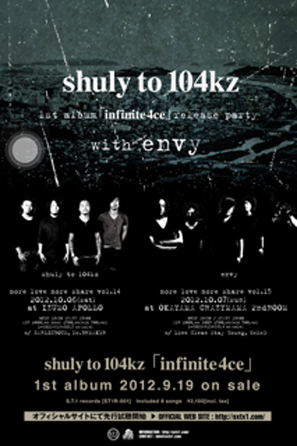 shuly to 104kz / infinite4ce (cd) S.t.1 入荷予定!_d0246877_136093.jpg