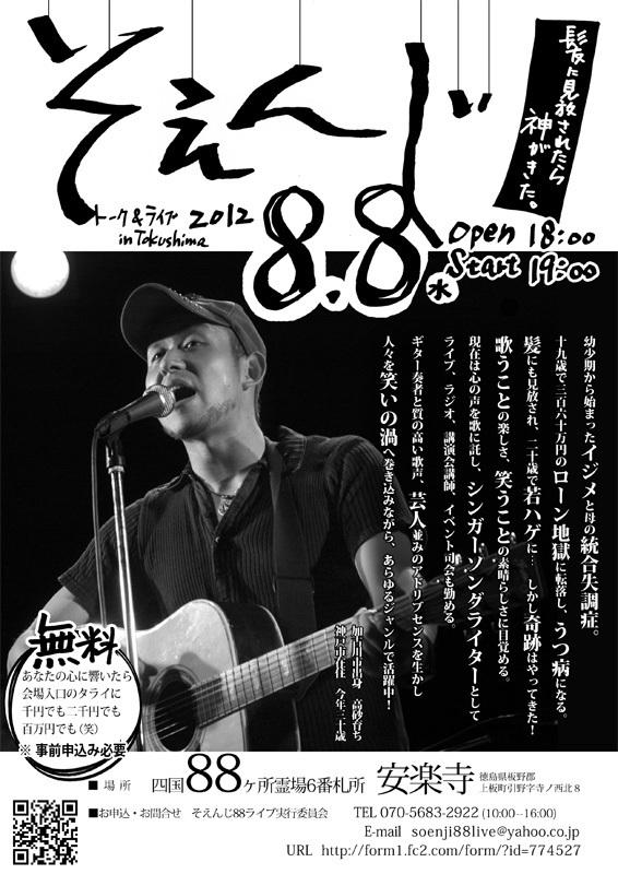 そえんじ88トーク&ライブ_f0172281_1612483.jpg