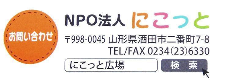 お問合せ先&MAP_b0079382_15403336.jpg