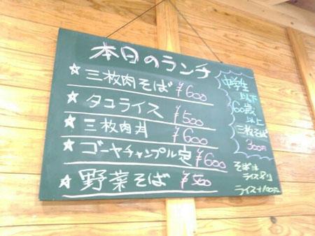 瀬相の飯屋「たづき」のランチメニューと定休日のお知らせ_e0028387_23292468.jpg