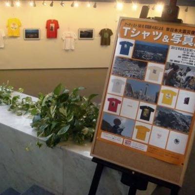 アーティスト58名写真家4名による 東日本大震災復興支援 Tシャツ&写真展 _f0172313_14583311.jpg