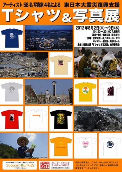 アーティスト58名写真家4名による 東日本大震災復興支援 Tシャツ&写真展 _f0172313_150431.jpg