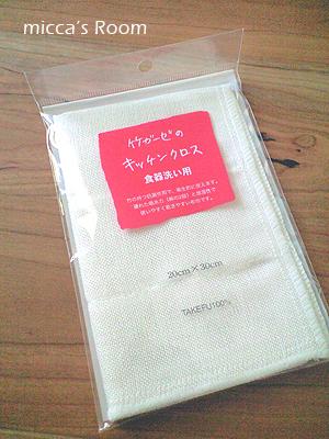 竹ガーゼのキッチンクロスと無印のラフィアキャベリン_b0245038_13533581.jpg