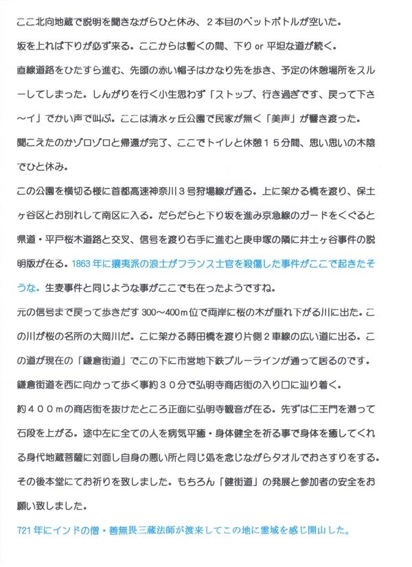 鎌倉街道下道ウォーク5回目活動報告_a0215849_1083880.jpg