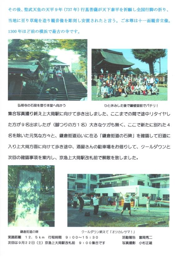 鎌倉街道下道ウォーク5回目活動報告_a0215849_1093517.jpg