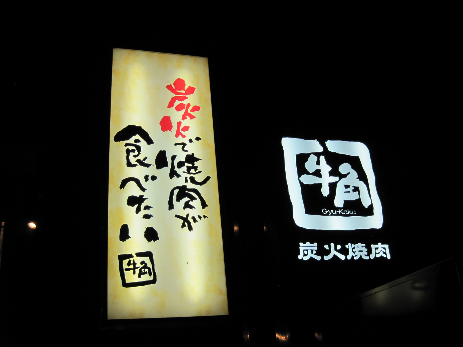 牛角半額フェア@軽井沢店_f0236260_21413316.jpg