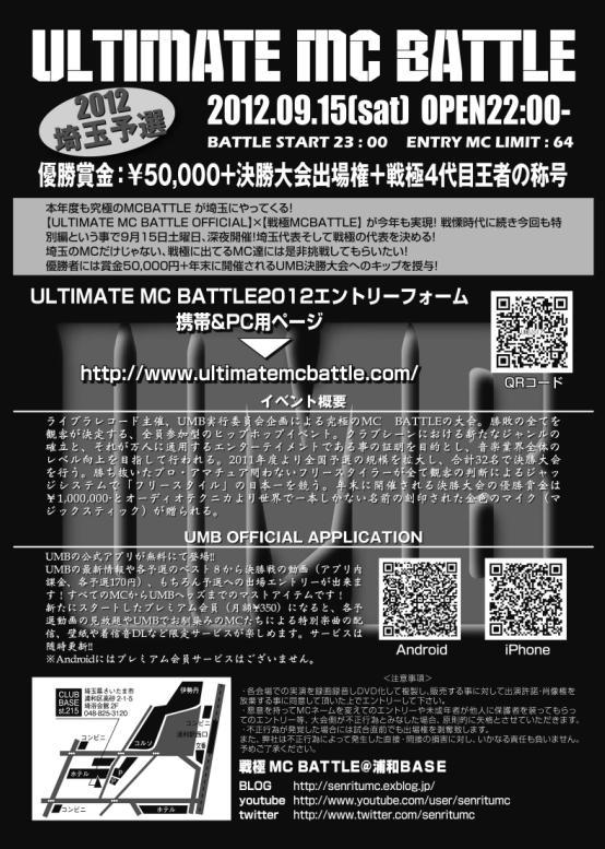 戦極MCBATTLE 第四章 ULTIMATE MC BATTLE2012埼玉予選 現在エントリー募集中!!_e0246863_19362575.jpg