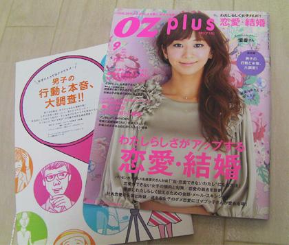 7月28日売り「OZ plus」取材掲載_d0169072_11354029.jpg