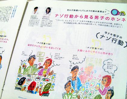 7月28日売り「OZ plus」取材掲載_d0169072_11362042.jpg