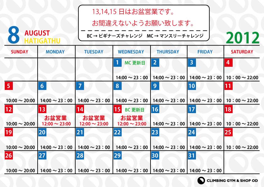 8月営業カレンダー!!!_d0246875_13265096.jpg