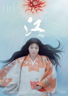 ユーミンのSUPER  WOMAN  「森本千絵と歩く霊峰」<2>_a0116217_22404621.jpg