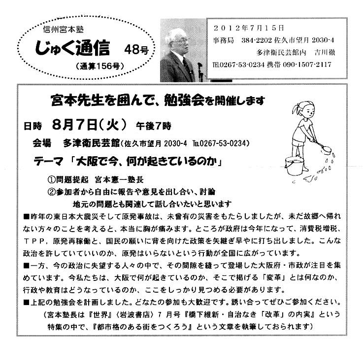 8月7日 信州宮本塾 「大阪で今、何がおきているのか」_d0164519_6271135.jpg