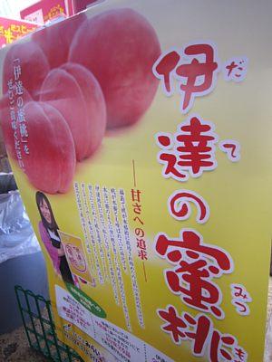 福島県JA伊達みらい「桃」販売_c0141652_13363791.jpg