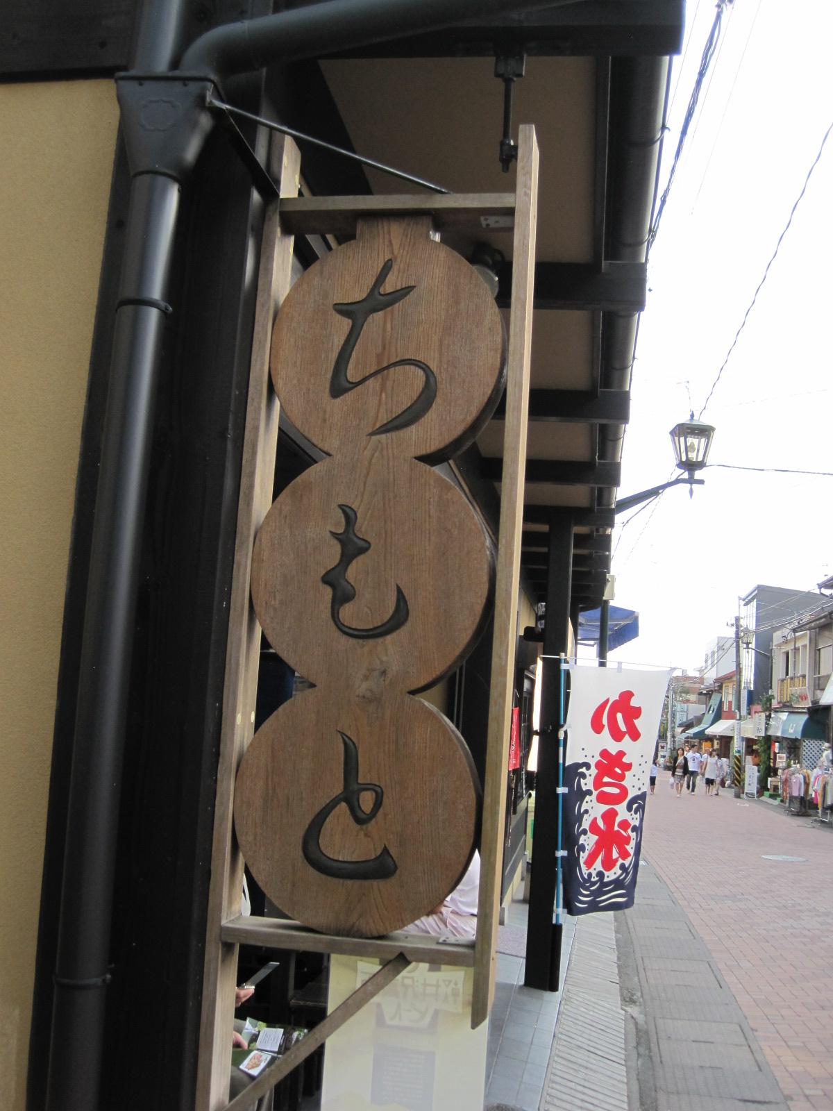 天然氷のかき氷・ちもと餅 @ちもと 総本店 ~ 軽井沢のかき氷_f0236260_12524056.jpg