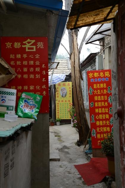 北京写真_e0171573_2585575.jpg