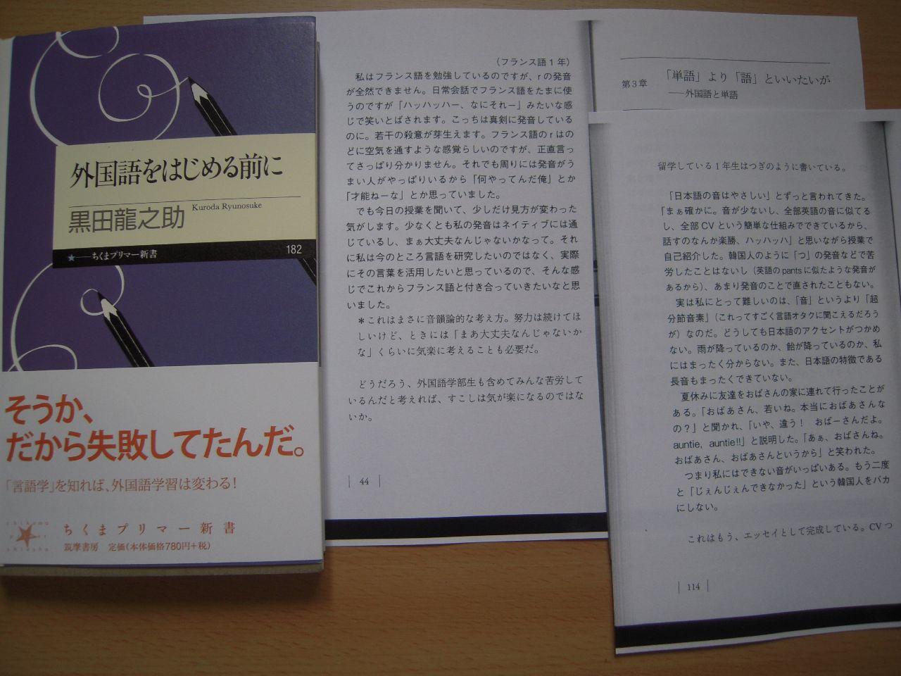 黒田龍之助先生の「外国語をはじめる前に」 (8月4日)_c0059093_12125223.jpg