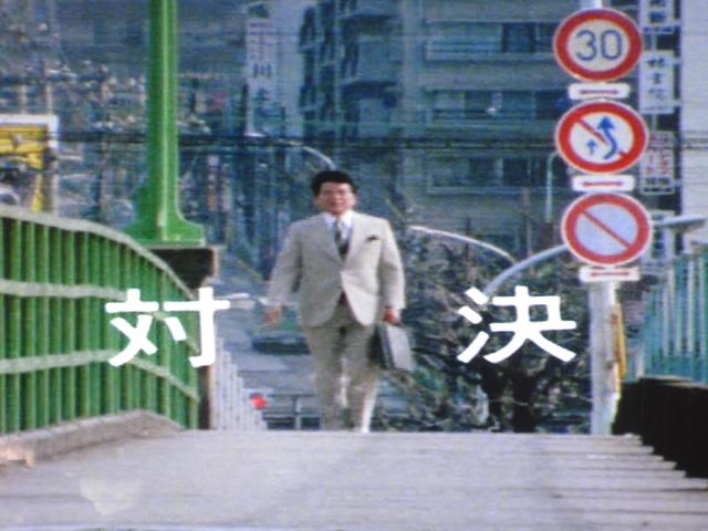 大都会PARTⅡ 第11話 対決_b0042308_20563329.jpg