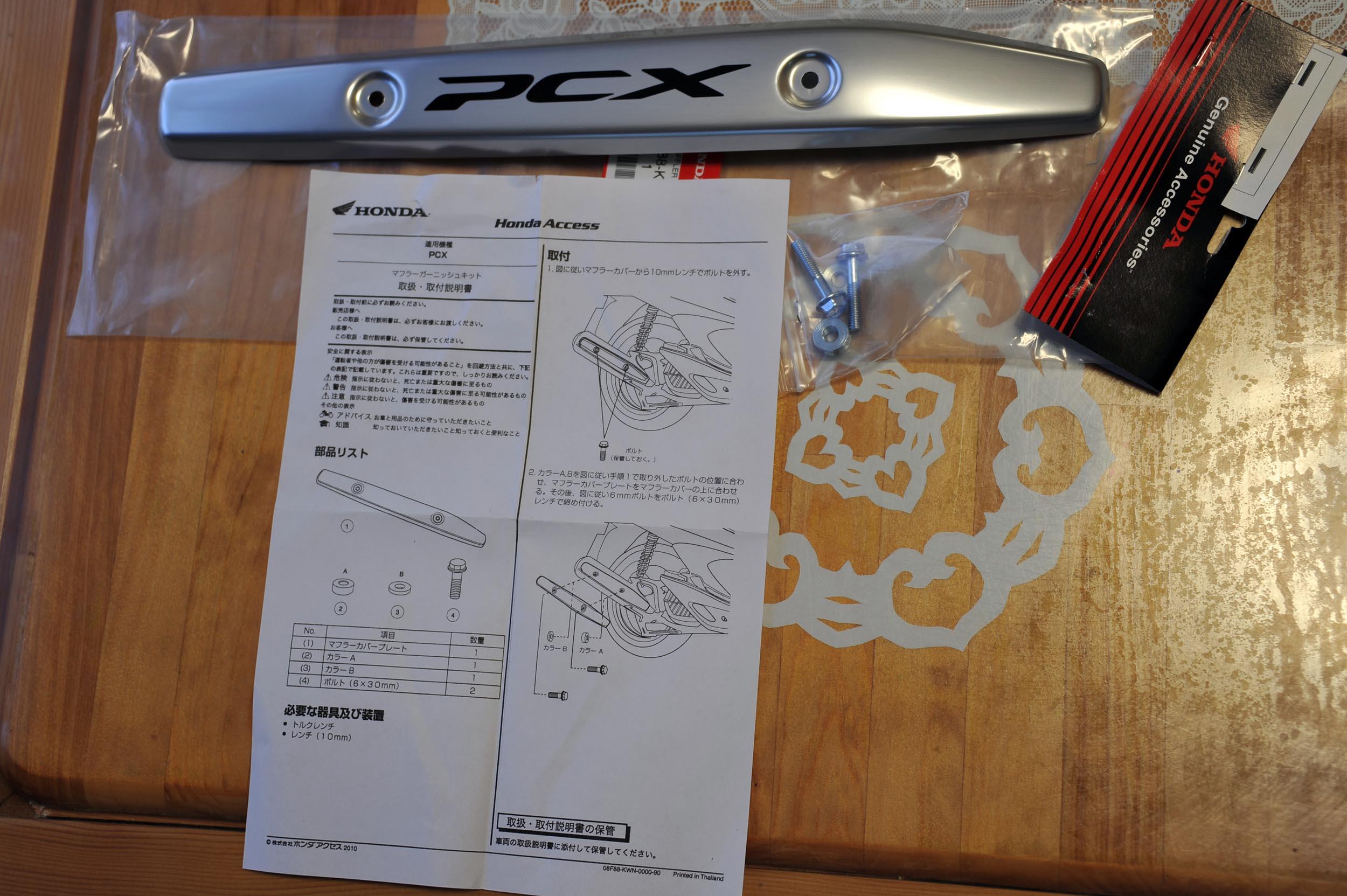 PCX マフラーガーニッシュ装着録_a0042310_1233269.jpg