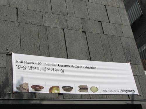 ソウル yido gallery_e0197011_20424972.jpg