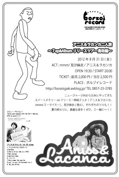 8/31(金) アニス&ラカンカ @ borzoi record_b0125413_132093.jpg