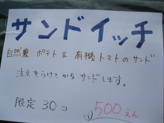2012「高塚OPENAIR」にて、_a0125419_14361468.jpg