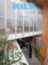 JX汐見台アパート2301号棟「新建築 8月号」掲載_a0142322_1175482.jpg