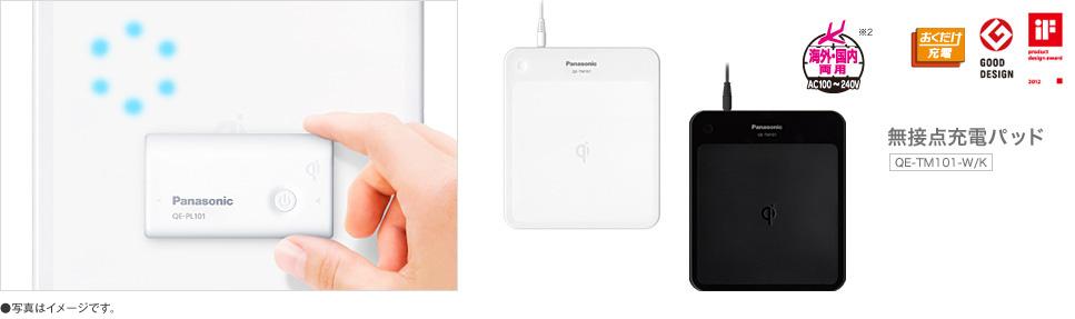 Qi規格のモバイル充電器。_b0028732_1224347.jpg