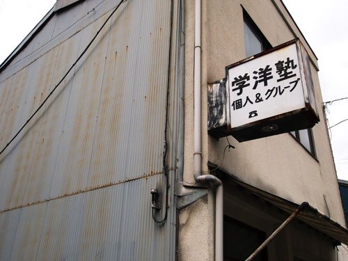 中央区湊周辺_b0175635_0504620.jpg
