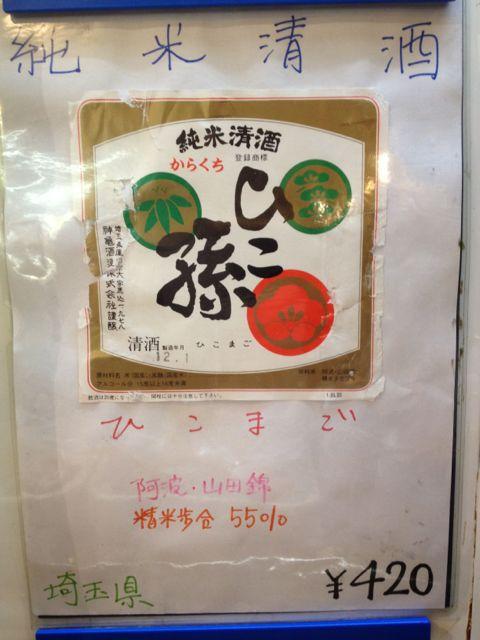 ただ今の日本酒は『ひこ孫』と大吟醸の『吉田蔵』ご用意してます!_c0069047_21412100.jpg