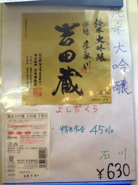 ただ今の日本酒は『ひこ孫』と大吟醸の『吉田蔵』ご用意してます!_c0069047_2141260.jpg