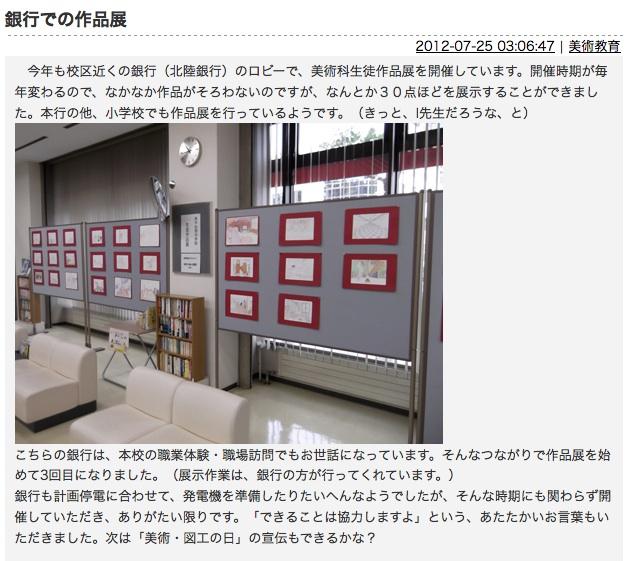 銀行で子どもの作品展_b0068572_14275830.jpg
