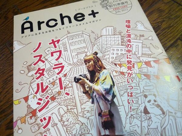 【Arche+】バンコク女子のフリペ創刊おめでとう! ロータス&フラワーズ・ワンで打ち上げ_e0152073_15345220.jpg