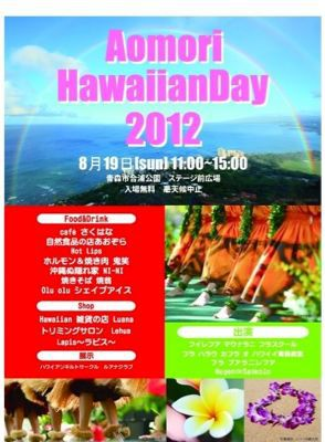 ★ Aomori Hawaiian Day 2012 ★_c0078202_11384737.jpg
