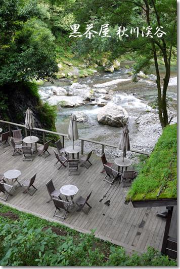秋川渓谷の黒茶屋へ_d0133320_2155822.jpg