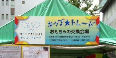 MOTTAINAIフリーマーケット開催報告@秋葉原&宮城_e0105047_1734127.jpg