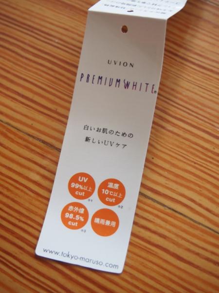 ふわふわの傘を購入♪_e0046950_22462097.jpg