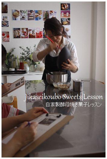 おいしい自家製酵母で焼き菓子_c0162653_13432078.jpg