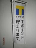 Tポイントの導入について_e0190287_2074814.jpg