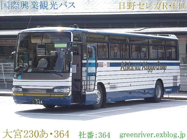 国際興業観光バス 364_e0004218_20265157.jpg