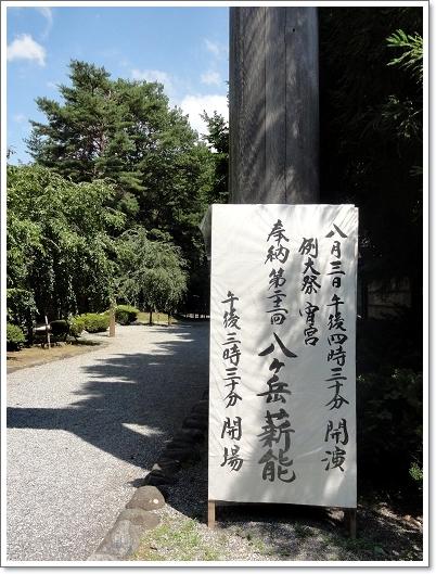 八ヶ岳薪能_c0079828_0381937.jpg