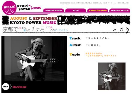 京都パワーミュージック 8&9月 。_e0170538_18594135.png