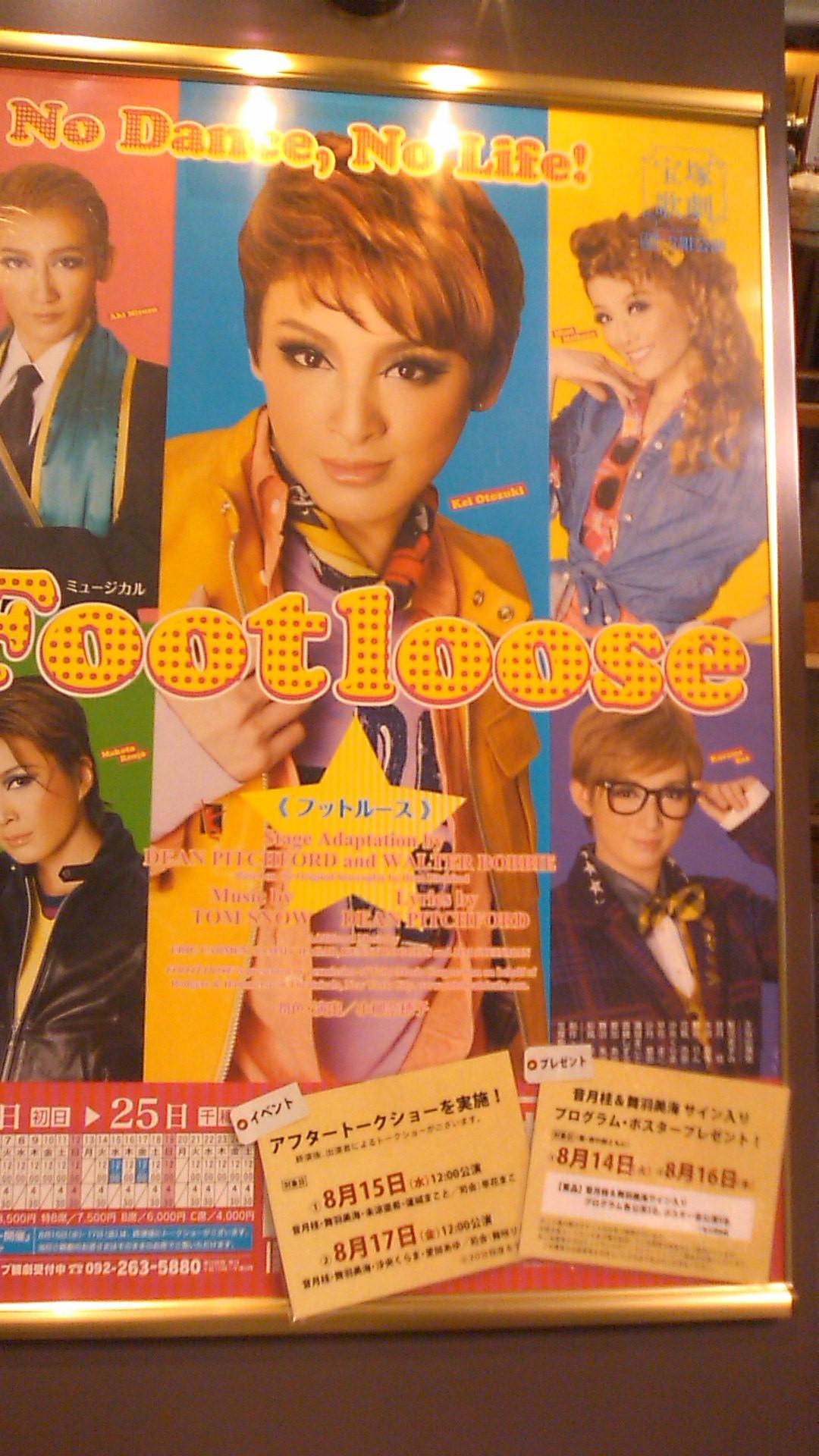 博多座 宝塚公演♪_b0115751_2235780.jpg