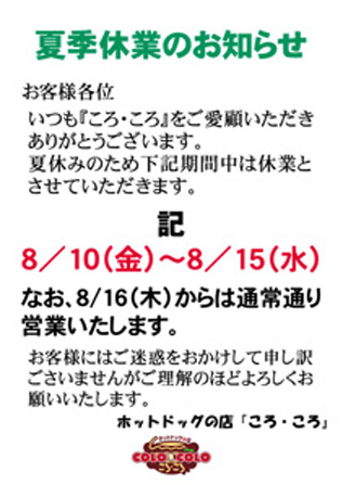 夏季休業のお知らせ_f0197671_1451577.jpg