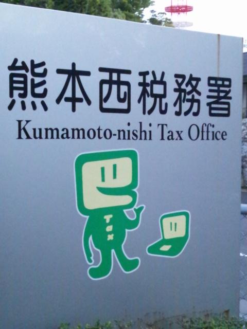 看板と凄いいただきものと税務署と山鹿灯籠モン_c0246783_2230021.jpg